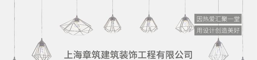 上海章筑建筑装饰工程有限公司招聘室内设计师_