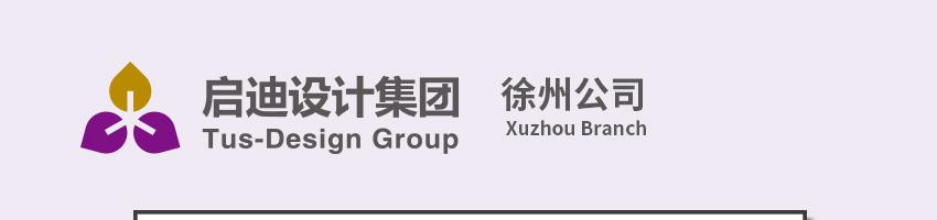 启迪设计集团股份有限公司徐州分公司招聘建筑施工图专业负责人_