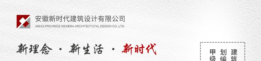 安徽新时代建筑设计有限公司招聘景观方案设计师_