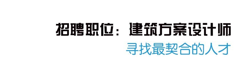 四川空造建筑设计有限公司招聘建筑方案设计师_