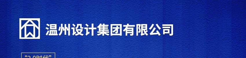 温州设计集团有限公司杭州分公司招聘建筑设计师_