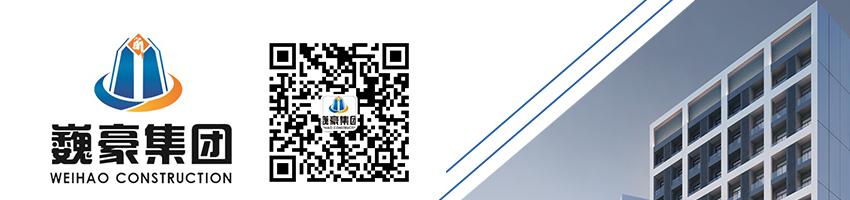 深圳市巍豪建筑集团有限公司招聘施工员_