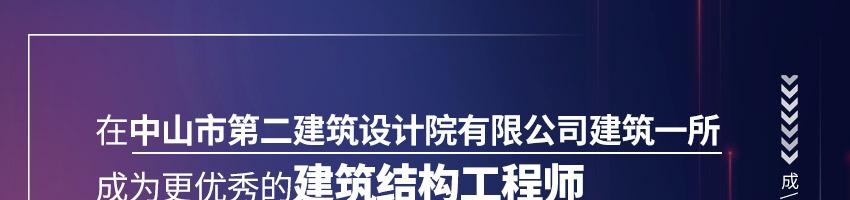 中山市第二建筑设计院有限公司建筑一所招聘建筑结构工程师_