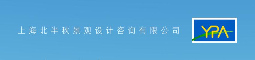 上海北半秋景观设计咨询有限公司招聘景观设计师_