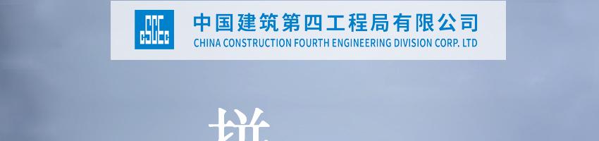 中国建筑第四工程局有限公司北京分公司(河北)招聘生产经理_