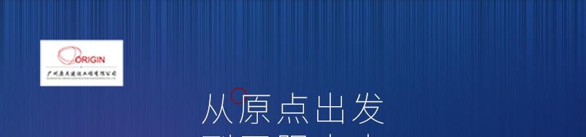 广州原点建设工程有限公司招聘安全员_