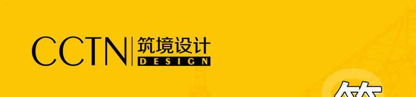 中联筑境建筑设计有限公司(筑境设计)招聘建筑设计师(杭州 )_