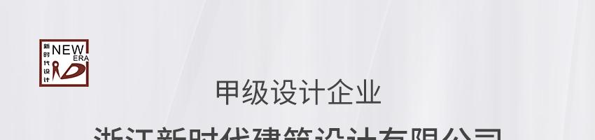 浙江新时代建筑设计有限公司招聘建筑(方案)设计师_